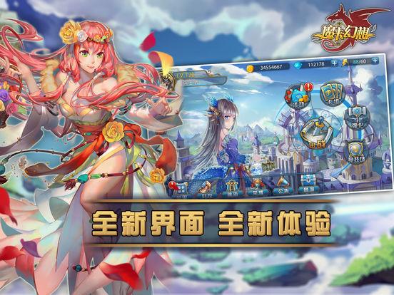 魔卡幻想-真情复刻开启全新冒险screeshot 1