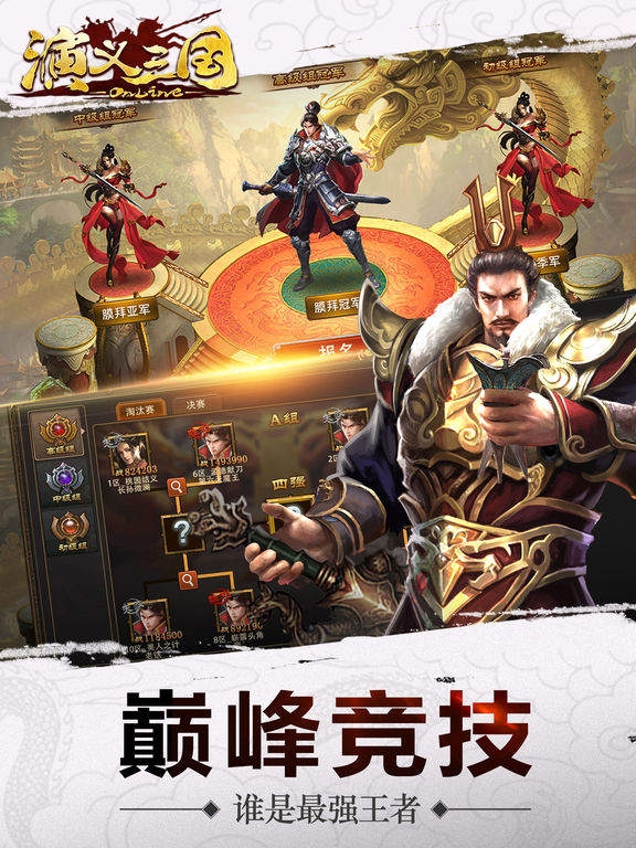 演义三国-最新热门三國志网游 screenshot 9