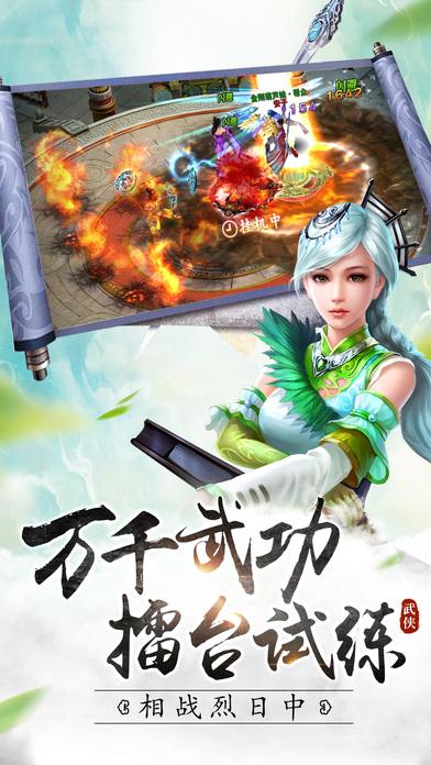 武林号令-天下英雄豪杰助你一统江湖 screenshot 3