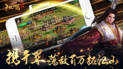 手机三国2 screenshot 1