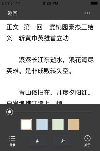 三国演义,三国演义小说-四大名著,全集免费在线阅读 screen
