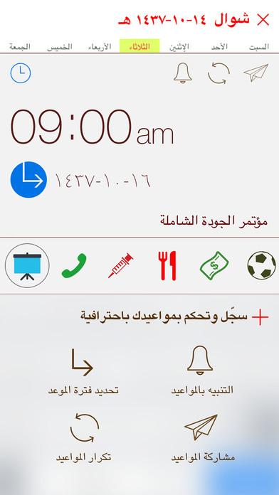 Hijri Calendar iPhone Screenshot 4