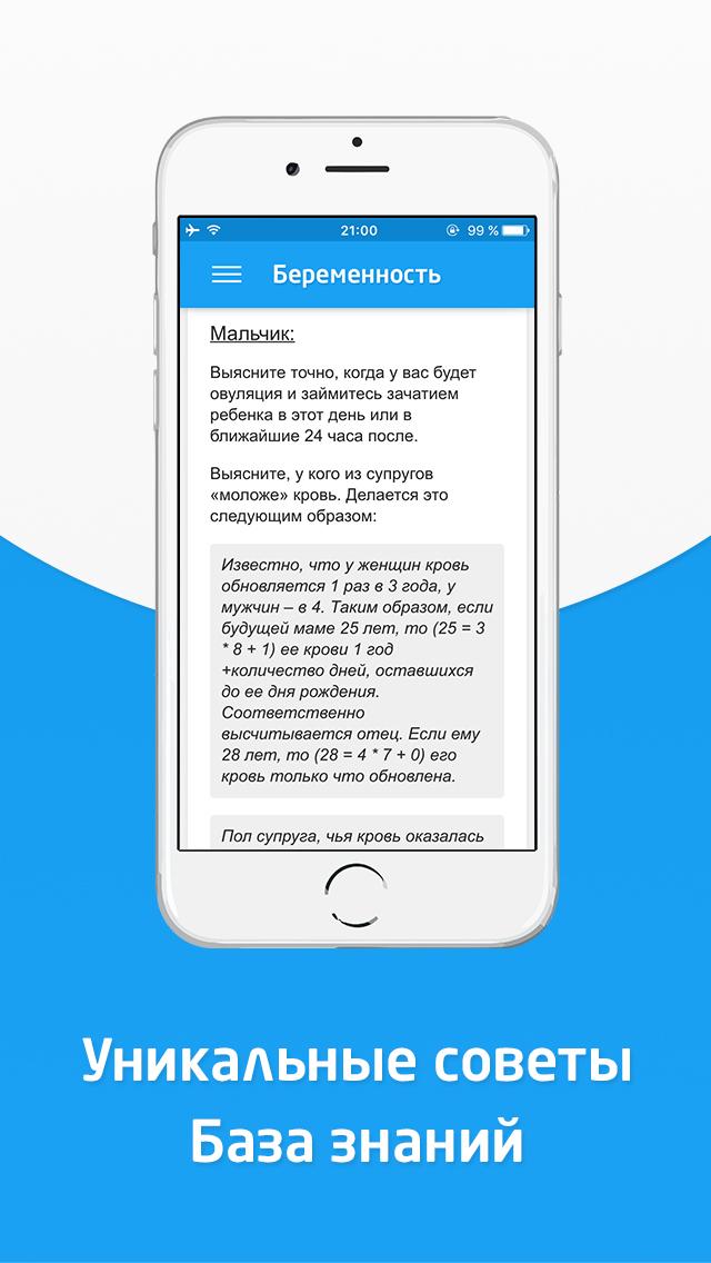 Лучшее приложение для беременных на iphone рекомендации 37
