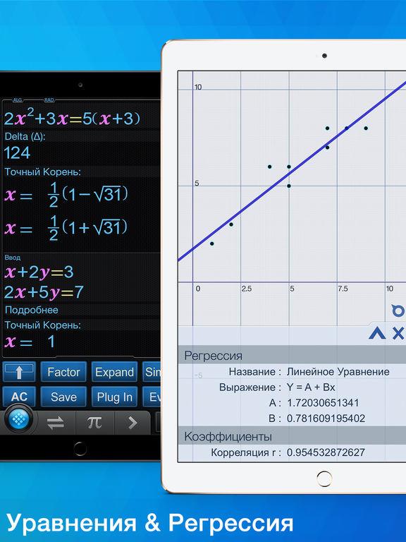 Calculator ∞ - Инженерный Калькулятор Screenshot