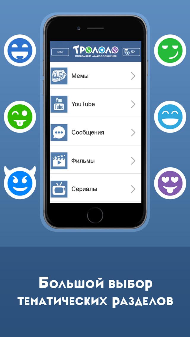 Трололо - сообщения мем аудио приколы - розыгрыш для одноклассники и вконтакте Скриншоты6