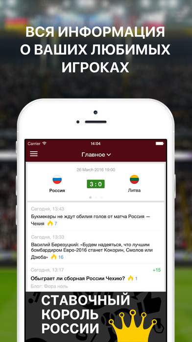 Сборная России по футболу +Sports.ru Screenshot