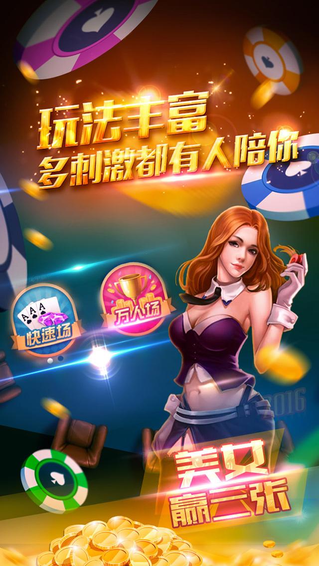 美女赢三张-经典联网炸金花棋牌手游,电玩城,水果机,麻将置身其中