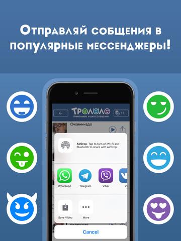 Трололо - сообщения мем аудио приколы - розыгрыш для одноклассники и вконтакте Скриншоты10