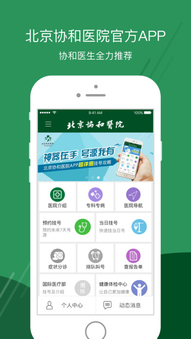 download 北京协和医院-掌尚协和 apps 0