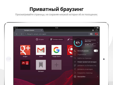 Веб-браузер Opera Mini Screenshot