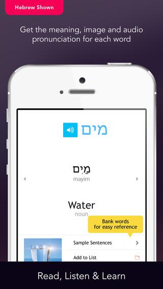 Learn Romanian Vocabulary - Free WordPower iPhone Screenshot 2
