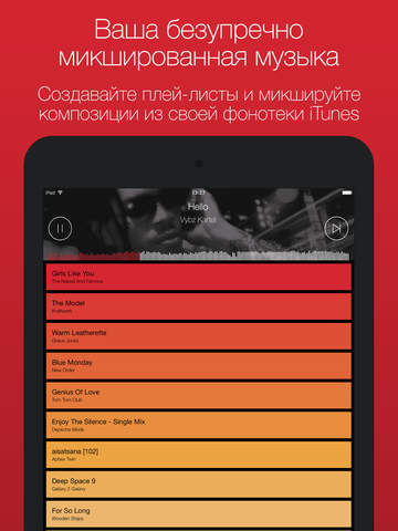 Serato Pyro - автоматически микширует музыку Screenshot