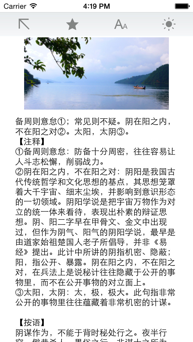 三十六计全文 Apps for iPhone/iPad screenshot