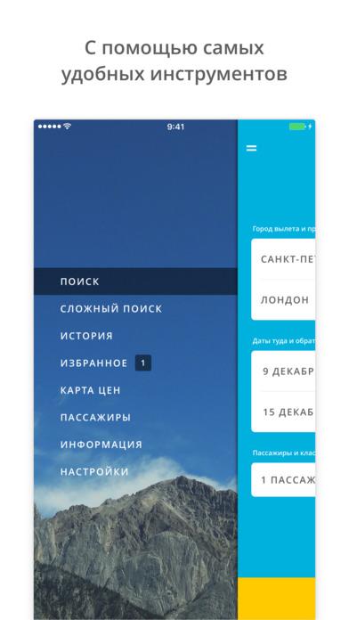 Снимок экрана iPhone 2