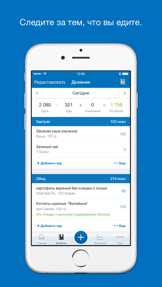 MyFitnessPal - Счетчик калорий и датчик перемещений Screenshot