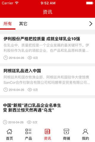上海乳制品网 screenshot 2