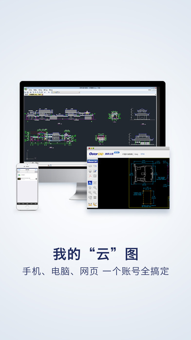 IOS版 CAD手机看图 完美支持dwg 天正 PDF图纸的查看和绘图设计下