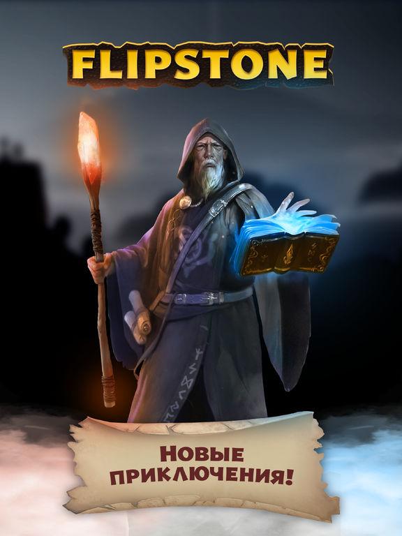 FlipStone на iPad