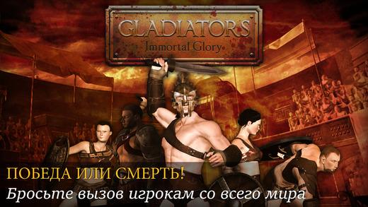 Gladiators: Слава и Бессмертие Screenshot