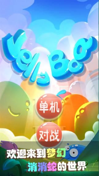 Jelly Boa梦幻消消蛇软件截图0