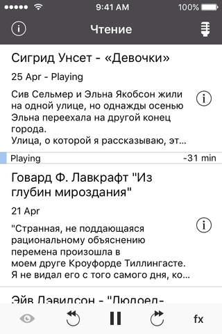 """Just1Cast – """"Чтение"""" выпуск screenshot 1"""