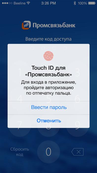 Приложение psb mobile что это