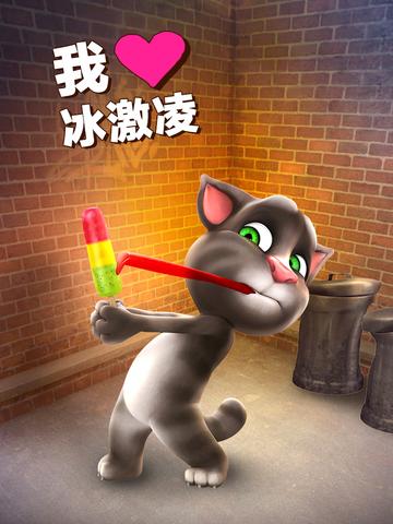 【娱乐休闲】会说话的汤姆猫 iPad