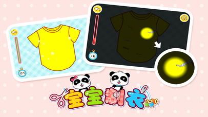 宝宝做衣服-儿童服装制作,创意diy,女孩游戏-宝宝巴士