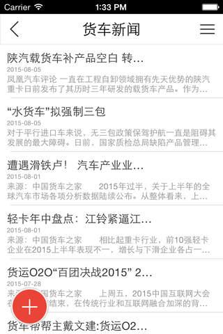 中国货车之家 screenshot 1