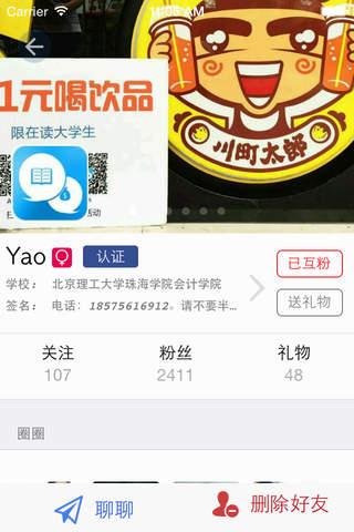 Yao-大学同学实名邀请制社交创业平台 screenshot 2