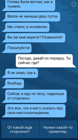 ТАЙГА Screenshots