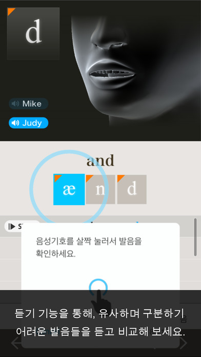 The Phonetics | Interactive 3D models of oral visualization 앱스토어 스크린샷