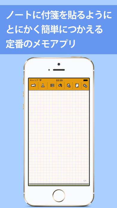 TouchMemoPaper iPhone Screenshot 1