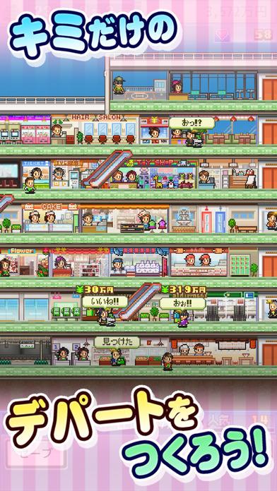 開店デパート日記 screenshot 1