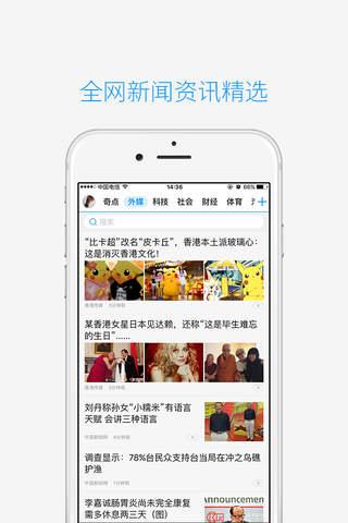 奇点资讯Pro screenshot 4