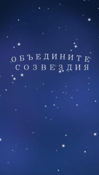 Присоединиться К Созвездий Про - игры разума играть в стрелялки пазлы игра бесплатно для на смекалку Screenshot