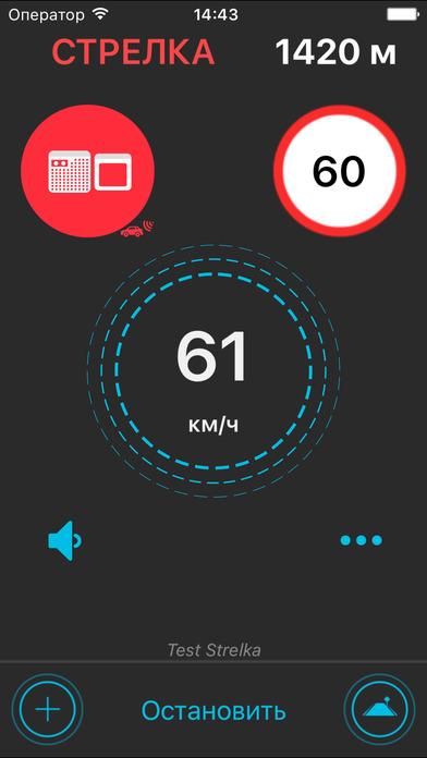 приложение стрелка для iphone