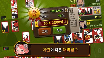 Screenshot 4 대박 알맞고 : 무료 고스톱 (판수 무제한)