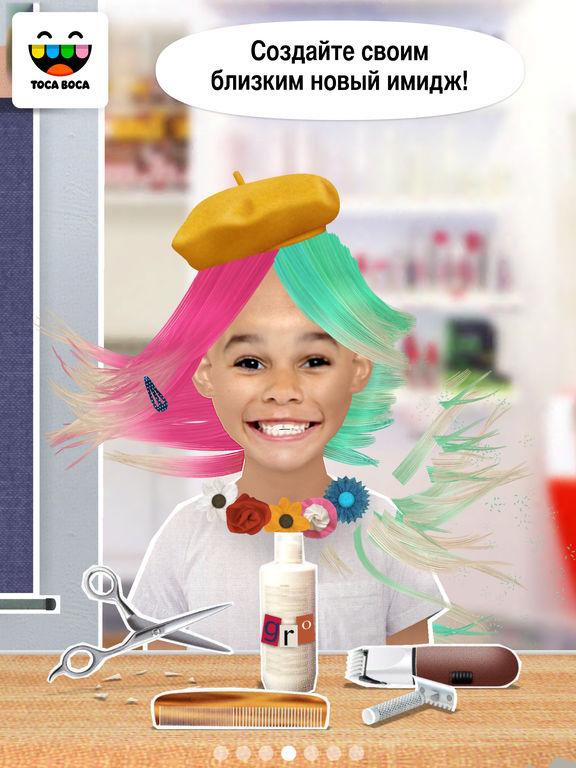 Toca Hair Salon Me Screenshot