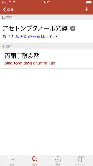 Chemical Terms Dictionary (Japanese-Chinese) iPhone Screenshot 2