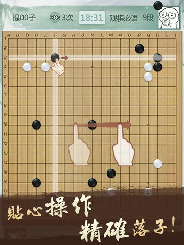 腾讯围棋(野狐、QQ围棋)