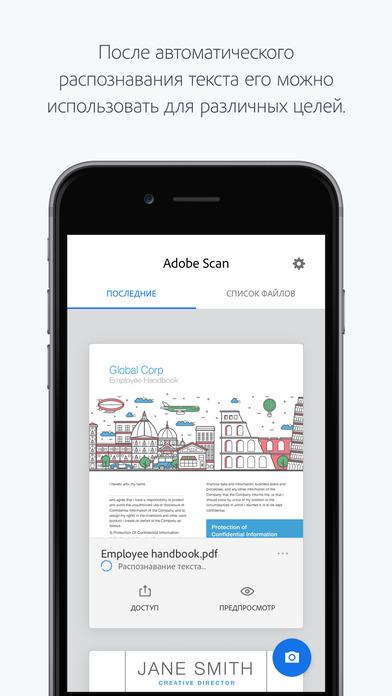 Adobe Scan — сканирование и создание PDF