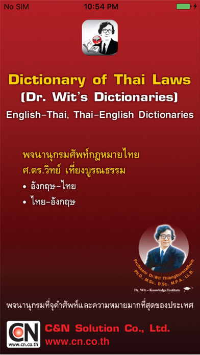 Dr. Wit's Dictionary of Thai Laws iPhone Screenshot 1