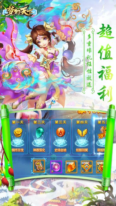 梦幻降妖:限量版华丽时装任性换 - iPhone 截图 3