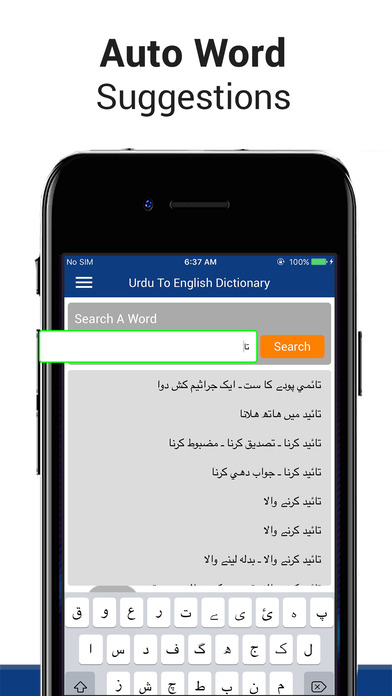 English Urdu Dictionary Offline for Android - APK Download