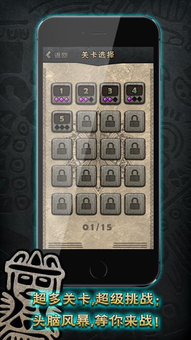 华容道之符石传说(符石守护神之封印的神灵)经典单机版 - iPhone 截图 5