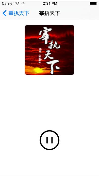 宰执天下 screenshot 3