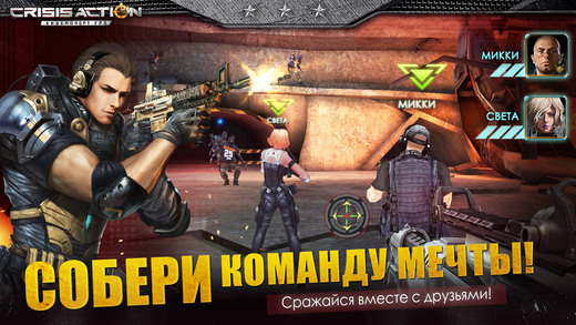 Crisis Action - Киберспорт FPS Screenshot