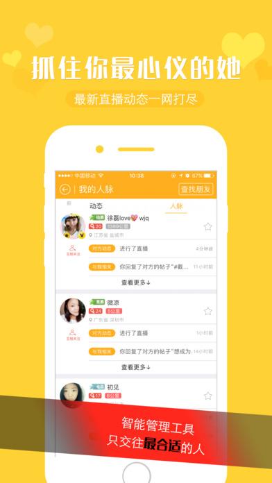 互觅 - 没有网红脸的老乡约会App screenshot 4