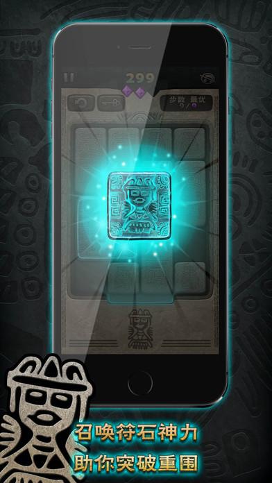 华容道之符石传说(符石守护神之封印的神灵)经典单机版 - iPhone 截图 3